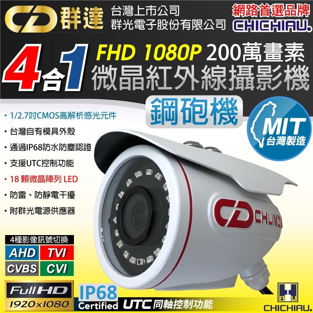 【CHICHIAU】群光-群達 四合一 1080P 200萬畫素數位高清18顆微晶陣列燈監視器攝影機(鋼砲機)
