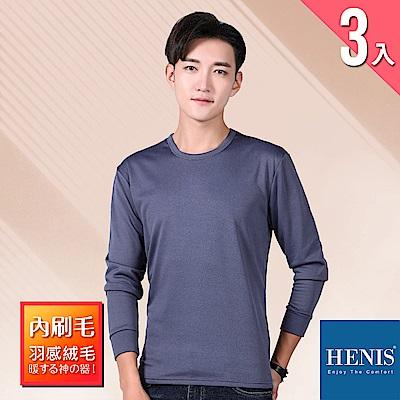 HENIS 輕暖羽感 內刷毛機能保暖衣 圓領-深灰 (超值3入)