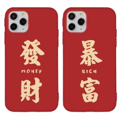 【TOYSELECT】iPhone 12/12 Pro 金牛開運文字手機殼