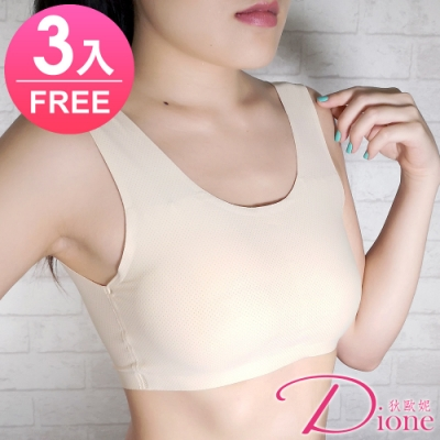 Dione 狄歐妮 無痕內衣小可愛 涼感透氣隱形胸衣F(2件)
