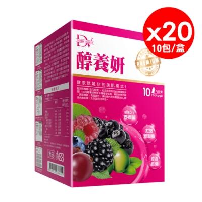 DV 笛絲薇夢 醇養妍(野櫻莓版)10包X20盒