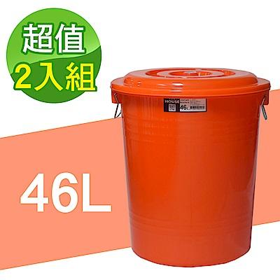G+居家 垃圾桶萬用桶儲水桶-46L(2入組)
