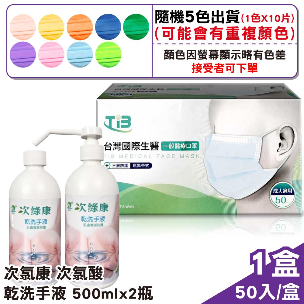 (1盒+2瓶) 台灣國際生醫 醫療口罩 (五彩繽紛) 50入/盒+次綠康消毒乾洗手液-500ml