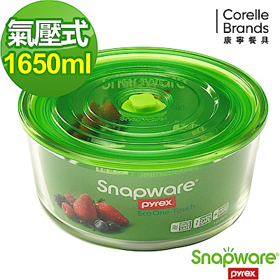 Snapware康寧密扣 Eco One Touch氣壓式玻璃保鮮盒圓型 1.65L