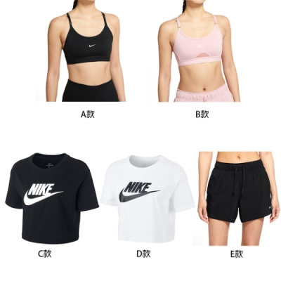 【時時樂限定】NIKE 上衣 運動內衣 短褲  運動 女款 多款任選