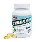 [即期品]Nutrimate你滋美得 健康精粹魚油膠囊(60顆/瓶)