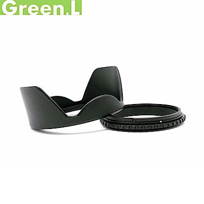 Green.L可反扣倒裝2件式62mm遮光罩(螺牙轉接座+蓮花遮光罩)lens hood太陽罩遮陽罩-料號G2LH62