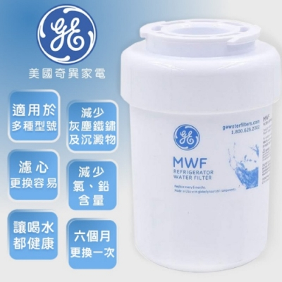【GE 奇異】冰箱淨水濾心(MWF)