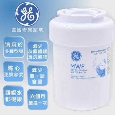 【GE 奇異】冰箱淨水濾心(MWF)三件組