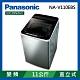 [館長推薦] Panasonic國際牌 11KG 變頻直立式洗衣機 NA-V110EBS-S product thumbnail 1