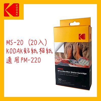 2入組) KODAK MINI 2 柯達 MS-20貼紙式相片紙20張