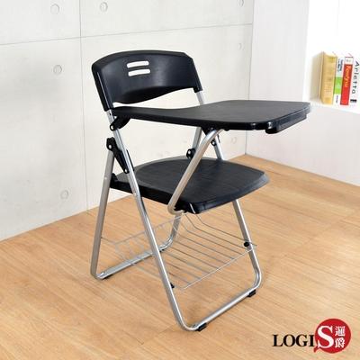 LOGIS 輕IQ桌板型折合椅 折疊椅 培訓椅