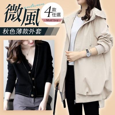 【LANNI 藍尼】現+預 微風秋色薄款外套 三款任選(針織外套/風衣/連帽外套)