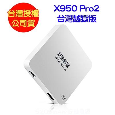 安博盒子藍牙智慧電視盒X950 Pro2 最新台灣越獄版