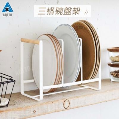 【AOTTO】日式三格碗盤瀝水架 收納架(碗盤收納架 置物架)