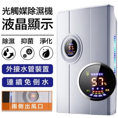 FJ 8-10坪 電子式智慧光觸媒空氣清淨除濕機