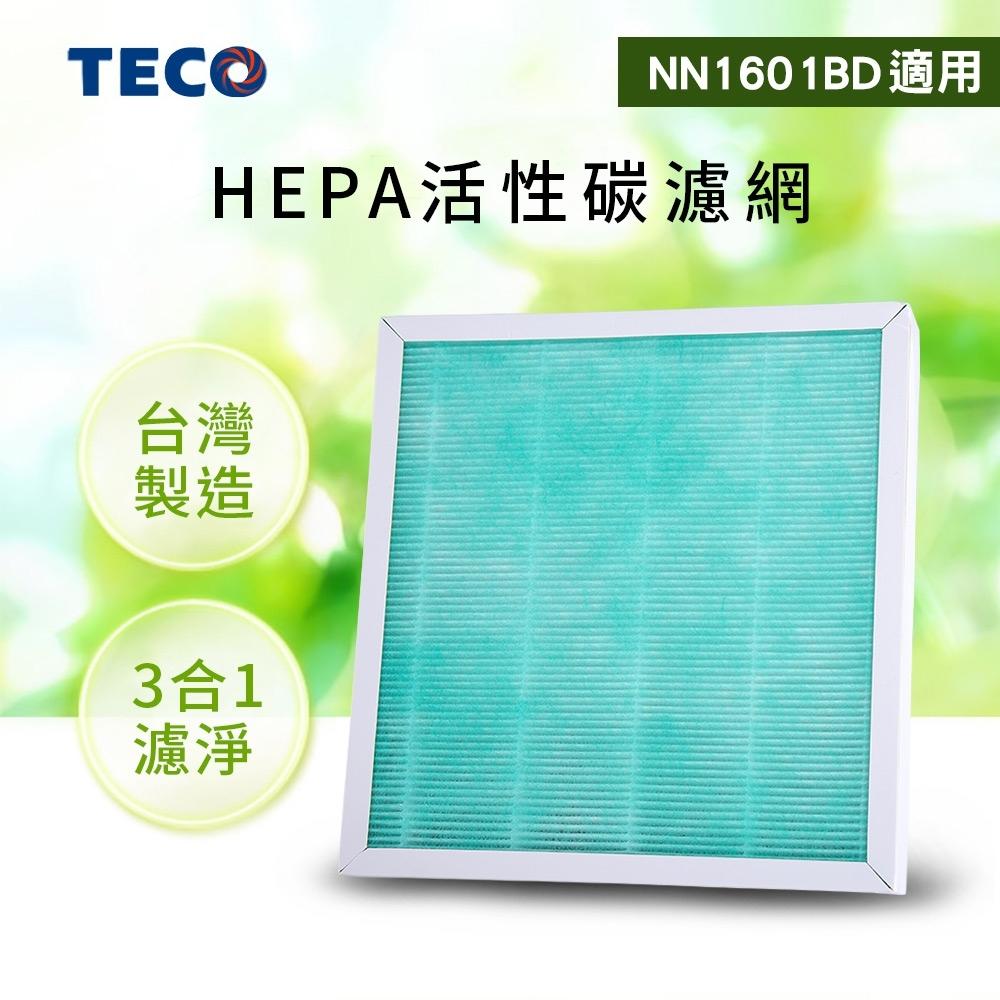 TECO東元 三合一HEPA活性碳濾網 YZAN16 適用NN1601BD空氣清淨機