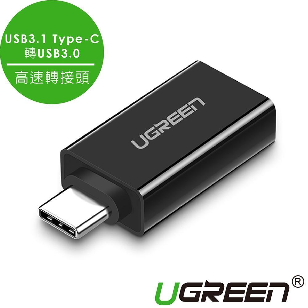 綠聯 USB 3.1 Type C轉USB3.0高速轉接頭 深邃黑