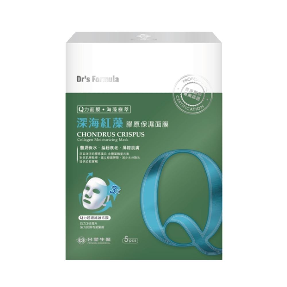 *台塑生醫Dr's Formula深海紅藻膠原保濕面膜(5片裝)