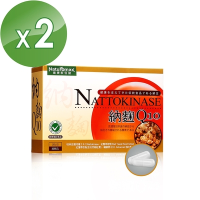 NatureMax家倍健_納豆紅麴Q10膠囊(30粒/盒x2盒)