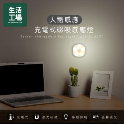 【品牌週全館8折起-生活工場】KINYO充電式磁吸人體感應燈