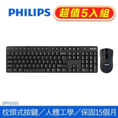 PHILIPS 飛利浦 2.4G無線鍵盤滑鼠組/ 黑 SPT6501【超值5入組】