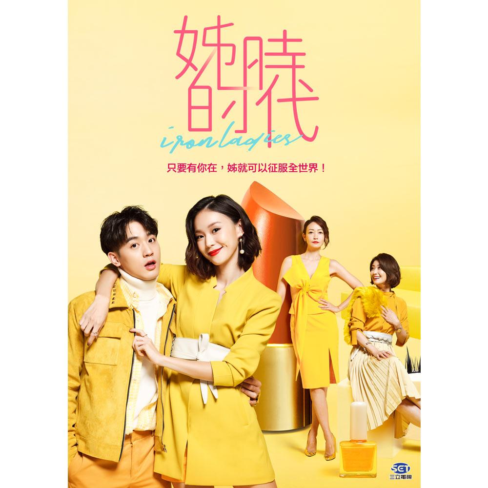 姊的時代(共13集) DVD
