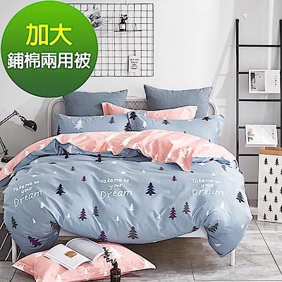 Ania Casa伊頓莊園 加大鋪棉兩用被套 100%精梳純棉 加大床包四件組