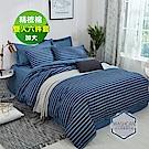Washcan瓦士肯 簡約記憶雙人加大100%精梳棉六件式兩用被床罩組