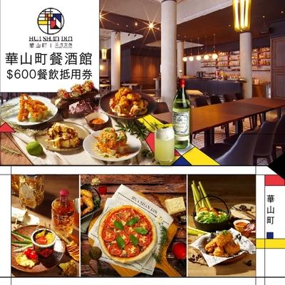 (天成文旅)華山町餐酒館$600餐飲抵用券(2張)