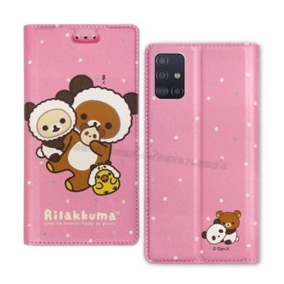 日本授權正版 拉拉熊 三星Samsung Galaxy A51金沙彩繪磁力皮套(熊貓粉)