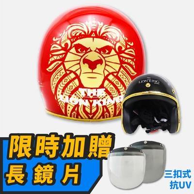 【T-MAO】正版卡通授權 獅子王 單色 復古帽 騎士帽 (安全帽│機車│可加購鏡片 E1)