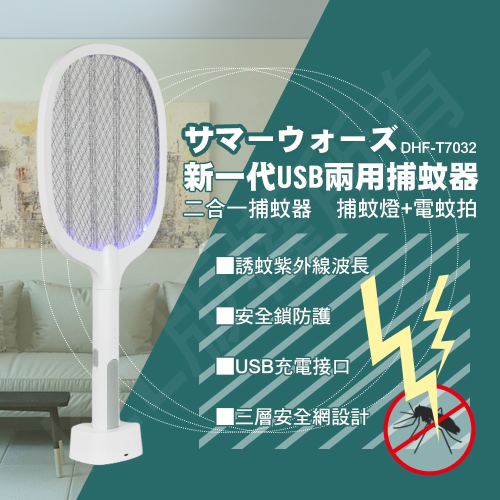 勳風二合一USB捕蚊拍/捕蚊燈 DHF-T7032