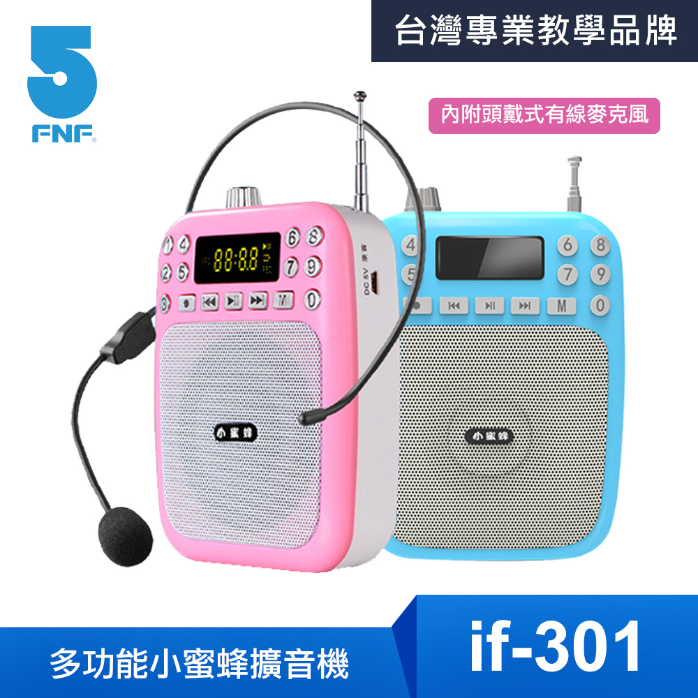 ifive 全新第三代小蜜蜂十合一多功能教學音響擴音器/收音機 (加贈頭戴麥克風)