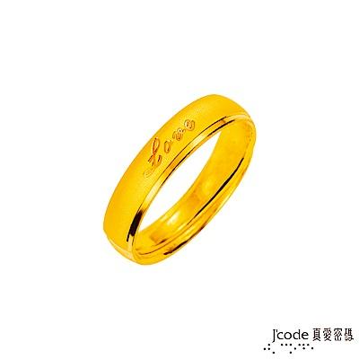J'code真愛密碼 愛到永遠黃金女戒指