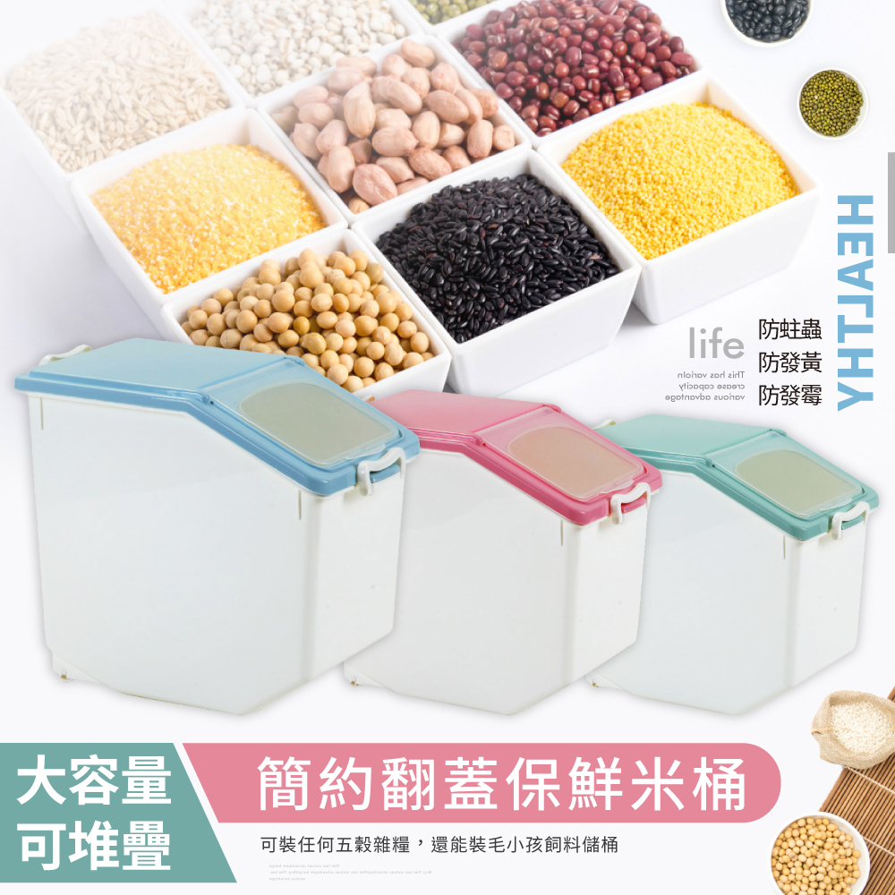 【日居良品】掀蓋式保鮮防潮密封式儲米桶/寵物飼料桶-中型10KG product image 1