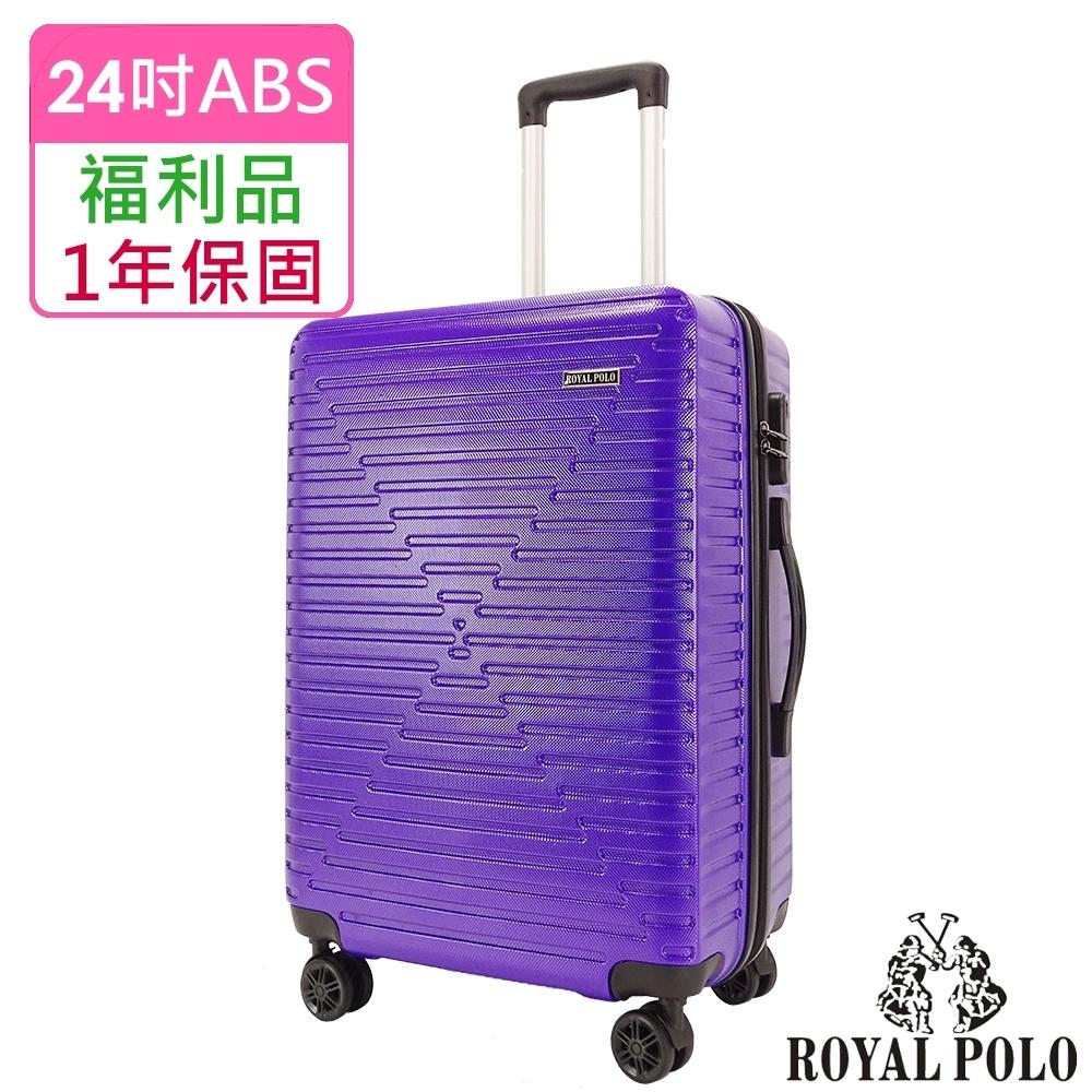 (福利品  24吋)  極度無限ABS硬殼箱/行李箱 (3色任選) product image 1