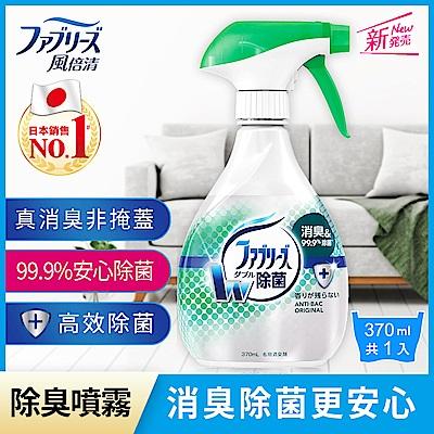 【日本風倍清】織物除菌消臭噴霧370ml (高效除菌)