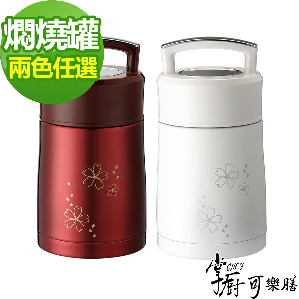 掌廚可樂膳 手提不鏽鋼超真空保溫燜燒罐1100ml(兩色可選)