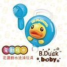 B.Duck小黃鴨兒童花灑電動戲水玩具