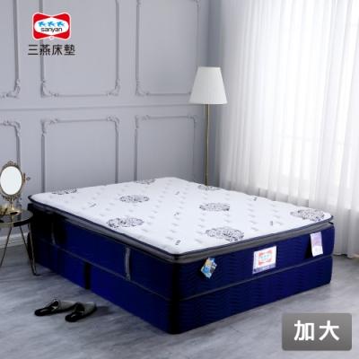 【三燕床墊】星海系列 極光幻夢 Aurora - 水冷膠雙框獨立筒床墊-加大(贈極凍抗菌床包、比利時乳膠枕)