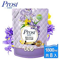 Prosi普洛斯-鳶尾花香水濃縮洗衣凝露1800mlx8包