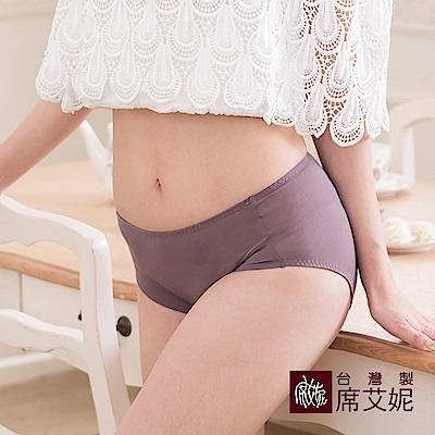 席艾妮SHIANEY 台灣製造(5件組)中大尺碼天絲棉纖維 中腰包邊內褲