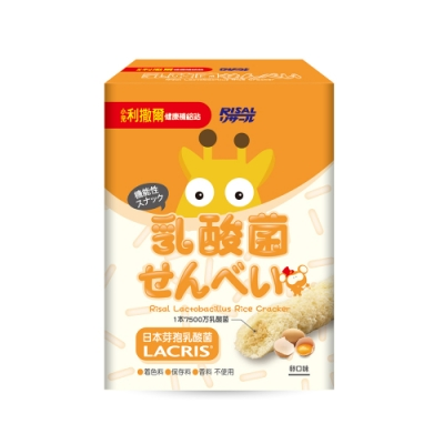 【小兒利撒爾】乳酸菌夾心米果 卵口味(寶寶益生菌/幼兒米果米棒餅乾/兒童營養輔食)