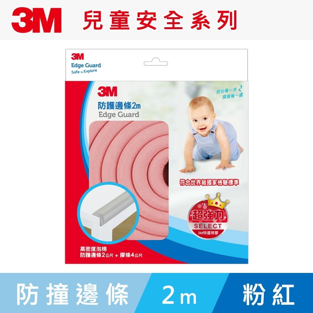 3M 9952 兒童安全防撞邊條2M-粉紅
