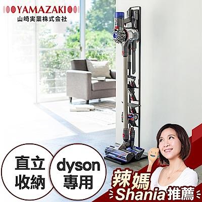 日本YAMAZAKI-tower多功能吸塵器收納架(黑)[限時下殺]