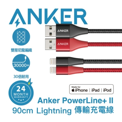 ANKER PowerLine Lightning充電線0.9M A8452公司貨