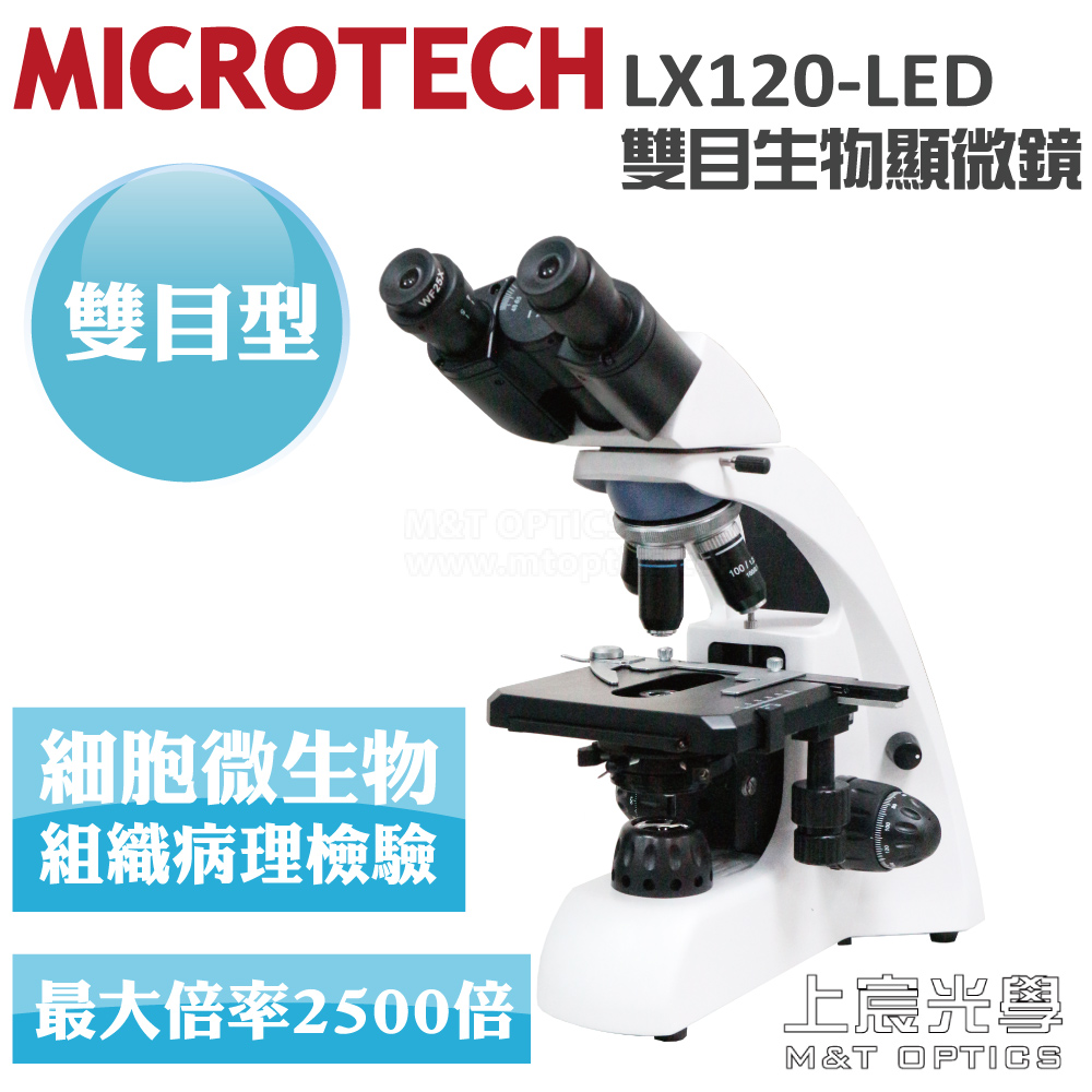 MICROTECH LX120-LED雙目生物顯微鏡