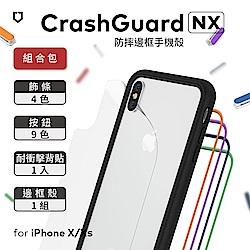 犀牛盾iPhone X/Xs CrashGuardNX模組化防摔邊框手機殼組合包