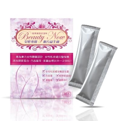 【Beauty Now】女性專用複方膠原蛋白益生菌2g/30包/盒
